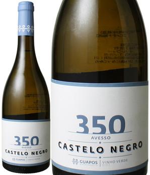カステロ・ネグロ・アヴェッソ ヴィーニョ・ヴェルデ [2016] グアポス・ワイン・プロジェクト <白> <ワイン/ポルトガル>