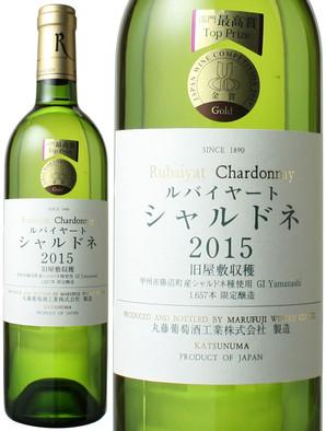 ルバイヤート シャルドネ・旧屋敷収穫 [2016] 丸藤葡萄酒 <白> <ワイン/日本>