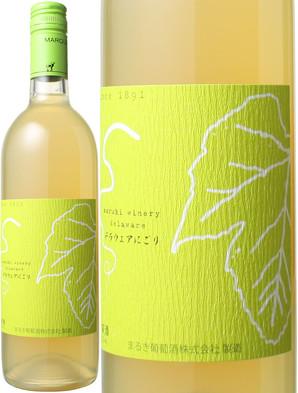 デラウエア にごり [2017] まるき葡萄酒 <白> <ワイン/日本>