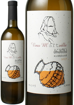 クラフナ [2017] ヴィノ・マルトヴィレ <白・マセラシオン> <ワイン/ジョージア>