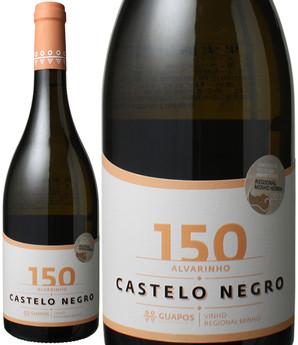 【値下げ】カステロ・ネグロ アルバリーニョ 150 レジオナル・ミーニョ [2016] グアポス・ワイン・プロジェクト  <白> <ワイン/ポルトガル>