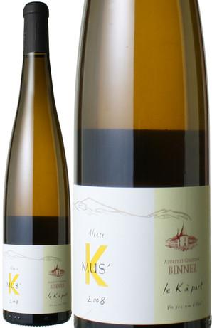アルザス ミュスカ ル・カ・パー [2008] クリスチャン・ビネール <白> <ワイン/アルザス>