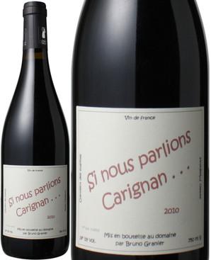 シ・ヌ・パルリオン・カリニャン [2010] ドメーヌ・ラ・フォン・ド・ロリヴィエ <赤> <ワイン/ラングドック・ルーション>