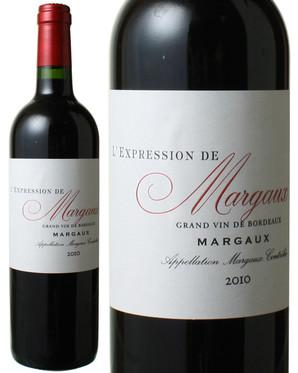 レクスプレッション・ド・マルゴー [2008] <赤> <ワイン/ボルドー>