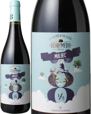 マルベック ヴィノ・デ・ラ・ティエラ・デ・カスティーヤ [2017] オチョ・イ・メディオ <赤> <ワイン/スペイン>